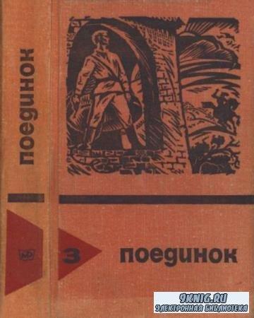 Хруцкий Э. - Поединок. Cборник. Выпуск 3 (1977)
