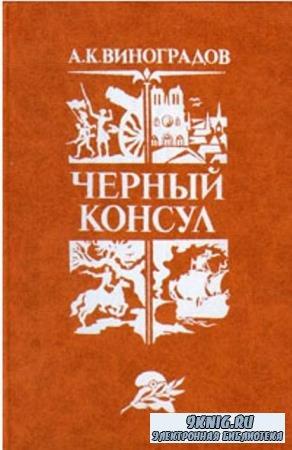 Виноградов А.К. - Черный консул (1982)