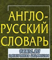 С. Орлов - Англо-русский словарь по вычислительной технике и информационным ...
