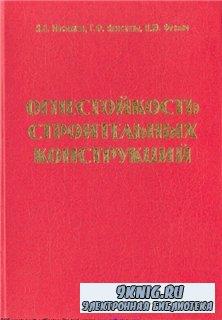 Мосалков И.Л. - Огнестойкость строительных конструкций
