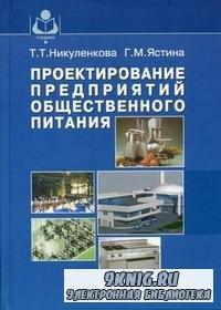 Никуленкова Т.Т., Ястина Г.М. - Проектирование предприятий общественного питания