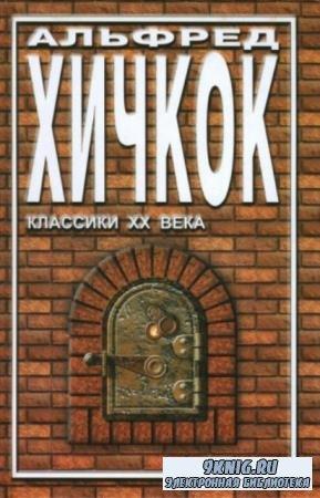 Альфред Хичкок - Галерея призраков (2001)