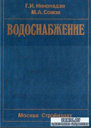 Николадзе Г.И., Сомов М.А. - Водоснабжение