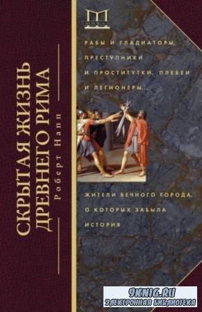 Напп Р. - Скрытая жизнь Древнего Рима (2017)