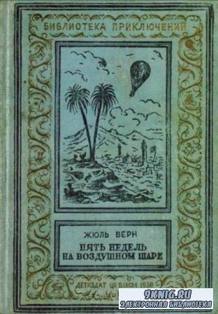 Верн Ж. - Пять недель на воздушном шаре (1938)