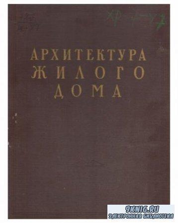 Шасс Ю. - Архитектура жилого дома. Т. 1. Поселковое строительство 1918-1948 годов