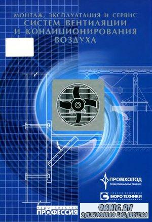Монтаж, эксплуатация и сервис систем вентиляции и кондиционирования воздуха