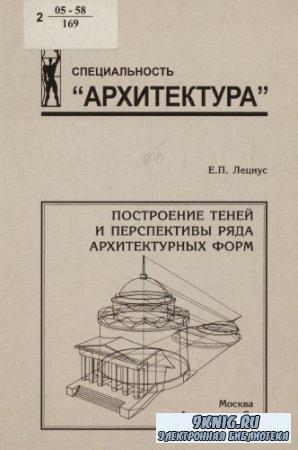 Лециус Е.П. - Построение теней и перспективы ряда архитектурных форм