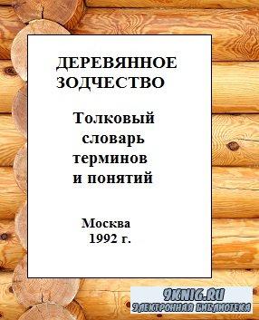 Шинаев С.Я. - Деревянное зодчество. Толковый словарь терминов и понятий