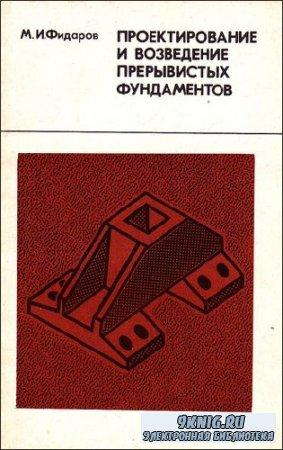 Фидаров М.И. - Проектирование и возведение прерывистых фундаментов