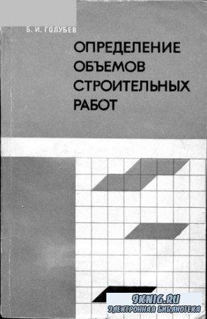 Голубев Б.И - Определение объемов строительных работ