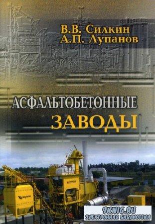 Силкин В.В., Лупанов А.П. - Асфальтобетонные заводы