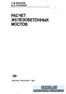 Власов Г.М., Устинов В.П. - Расчет железобетонных мостов