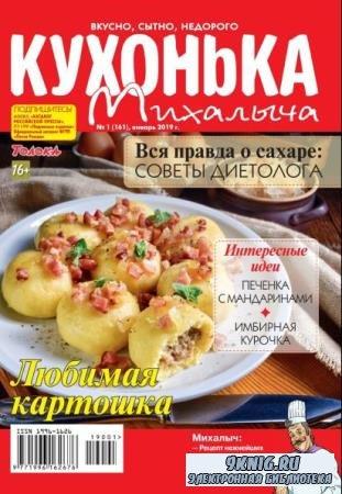 Кухонька Михалыча №1 (161) (январь /  2019)