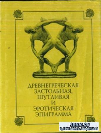 Е.В. Свиясов (пер.) - Древнегреческая застольная, шутливая и эротическая эпиграмма (1997)
