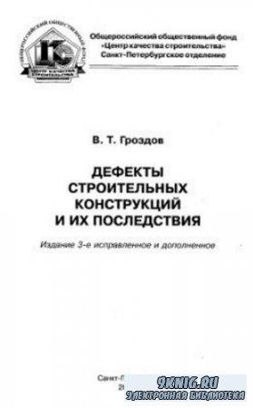 Гроздов В.Т. - Дефекты строительных конструкций и их последствия