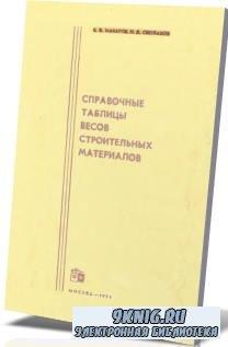 Макаров Е.В., Светлаков Н.Д. - Справочные таблицы весов строительных материалов