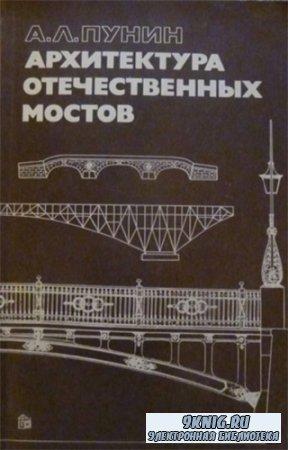 Пунин А.Л. - Архитектура отечественных мостов
