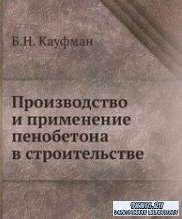Б.Н.Кауфман - Производство и применение пенобетона