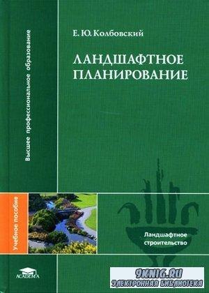 Колбовский Е.Ю. - Ландшафтное планирование