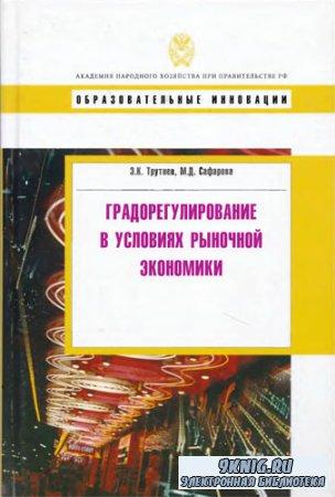 Трутнев Э.К., Сафарова М.Д. - Градорегулирование в условиях рыночной экономики