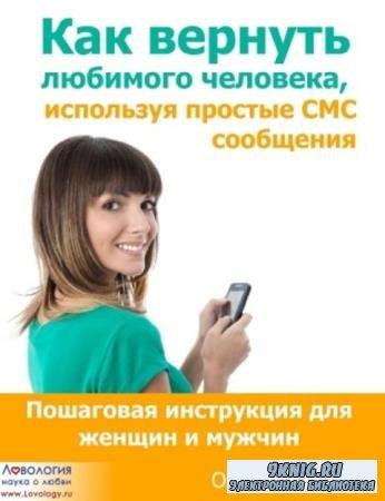 Ольга Чиканкова - Как вернуть любимого человека используя простые СМС сообщения (2013)