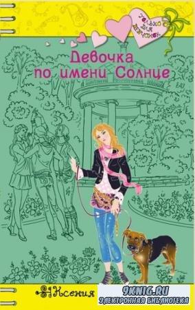 Только для девчонок (168 книг) (2002-2017)