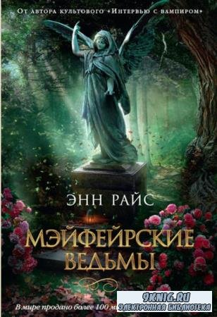 Энн Райс - Собрание сочинений (39 книг) (1995-2017)