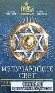 Тайны древних цивилизаций (139 книг) (1998-2011)