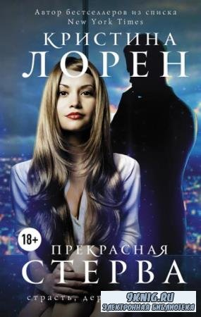 Кристина Лорен - Собрание сочинений (11 книг) (2014-2018)