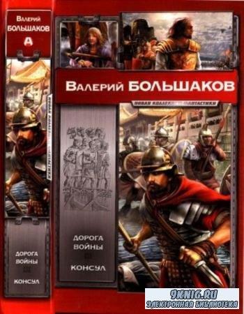 Большаков, В. - Дорога войны. Консул (2012)