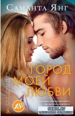 Саманта Янг - Собрание сочинений (10 книг) (2013-2018)