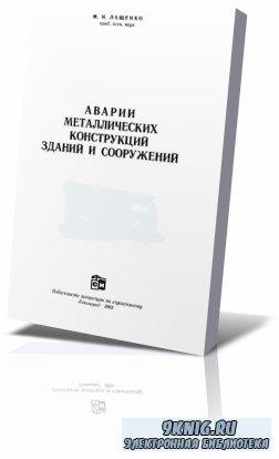 Лащенко М.Н. - Аварии металлических конструкций зданий и сооружений