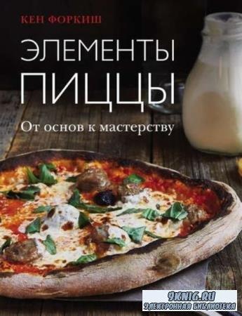 Форкиш Кен - Элементы пиццы. От основ к мастерству (2019)