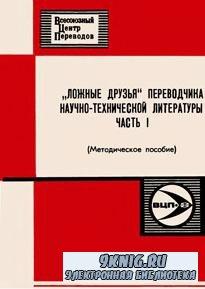 Борисова Л.И. - Ложные друзья переводчика научно-технической литературы. Ча ...