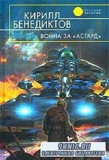 Бенедиктов Кирилл -  Война за