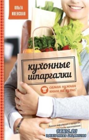 Ольга Ивенская - Кухонные шпаргалки (2016)