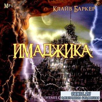 Баркер Клайв - Имаджика (АудиоКнига)