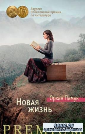 Памук О. - Новая жизнь (2015)
