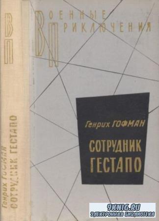 Гофман Г. Б. - Сотрудник гестапо (1978)