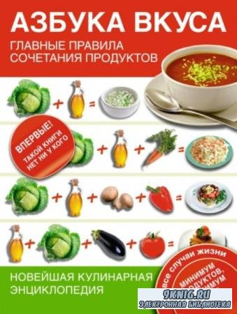 Светлана Чебаева - Азбука вкуса. Главные правила сочетания продуктов (2012)