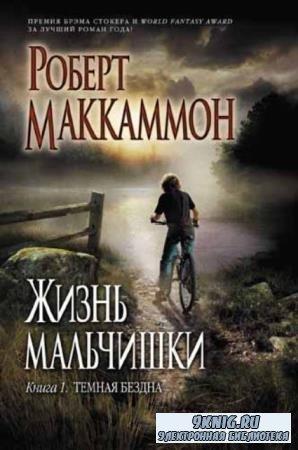 Роберт Маккаммон - Жизнь мальчишки (2 книги) (2011)