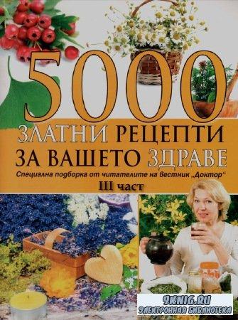 5000 златни рецепти за вашето здраве