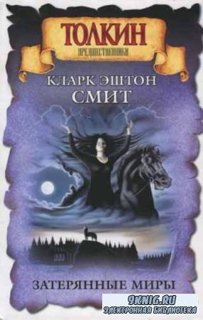 Кларк Эштон Смит - Затерянные миры (2004)
