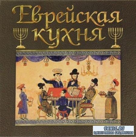 Григорий Дубовис - Еврейская кухня (2012)