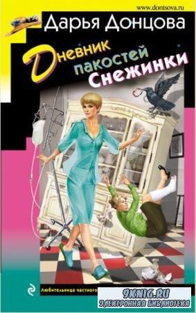 Дарья Донцова - Любительница частного сыска Даша Васильева (56 книг) (2000- ...