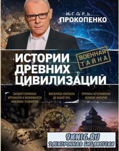 Военная тайна с Игорем Прокопенко (63 книги) (2011-2018)