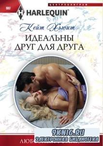 Кейт Хьюит - Собрание сочинений (21 книга) (2009-2018)