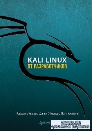 Рафаэль Херцог, Джим О'Горман, Мати Ахарони - Kali Linux от разработчиков (2019)
