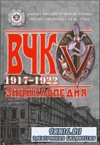 Александр Плеханов, Андрей Плеханов - ВЧК. 1917-1922. Энциклопедия (2013)